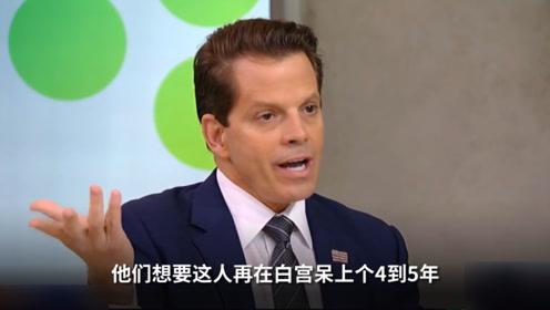 白宫前官员评特朗普:中国人在笑,这家伙在埋葬美国