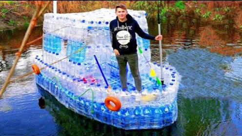 小哥脑洞大开用塑料瓶做船!下水的瞬间,竟是精彩的开始