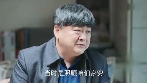 《遇见幸福》老爸教萧晴做人,金子没有情分重,不能太自私