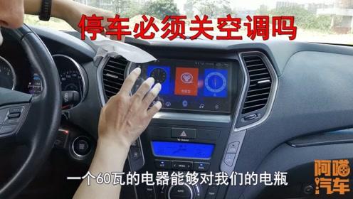 停车必须关空调吗?不关到底会不会伤电瓶,老司机实车演示给你看