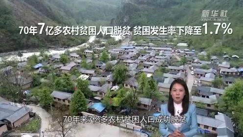 70年,中国7亿多人摆脱贫困