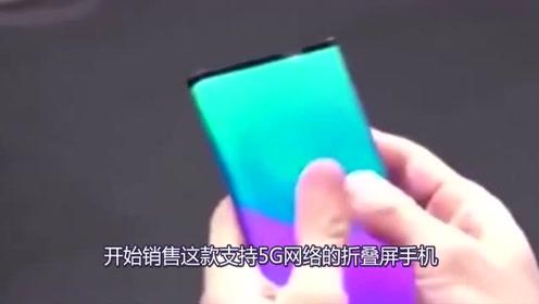 余承东:华为5G折叠屏手机来了,10月份上市,看到价格沉默
