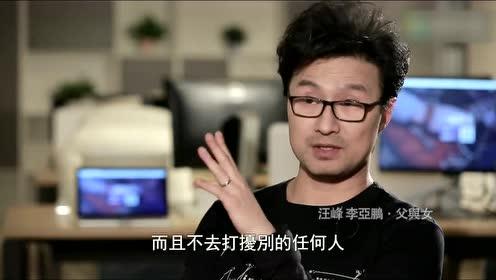 汪峰表示自己每天都会和女儿聊天 没时间也会发视频!