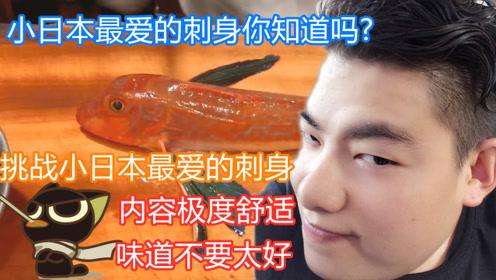 小日本最爱吃什么?吃货大人挑战小日本的魴鮄刺身,味道不要太好