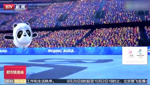 """""""冰墩墩"""":科技熊猫的冬奥之路"""