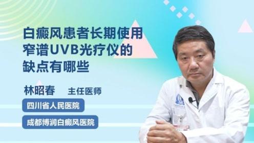 白癜风患者看过来,长期使用窄谱UVB光疗仪有哪些缺点?