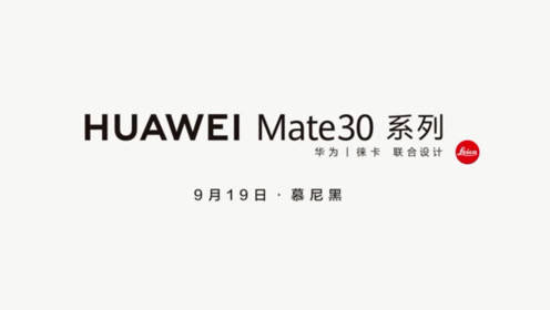 两分钟揭秘,华为Mate30系列完整曝光