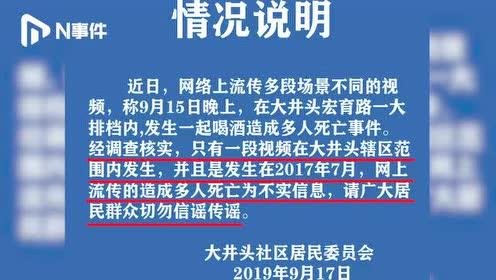 广州5人因食用小龙虾中毒身亡?警方:谣言,系饮酒过多晕倒