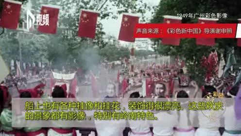 《彩色新中国》公开广州解放之初珍贵影像:扎彩船舞狮有岭南特色
