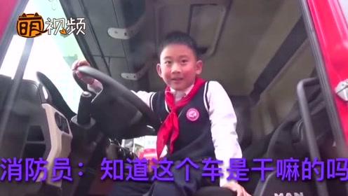 小朋友参观消防队 坐上消防车激动说:这车太酷了 太大了…
