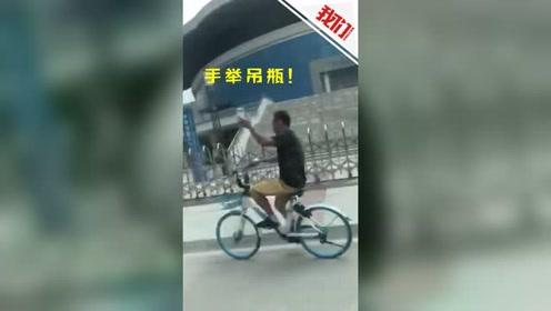实拍:男子边骑单车边打点滴 一路飞驰惊呆路人