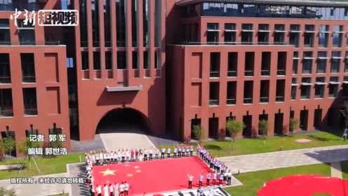 """广州高校""""最美开学照""""向祖国告白"""