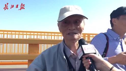 89岁的他见证长江大桥通车,走上杨泗港长江大桥:很激动!