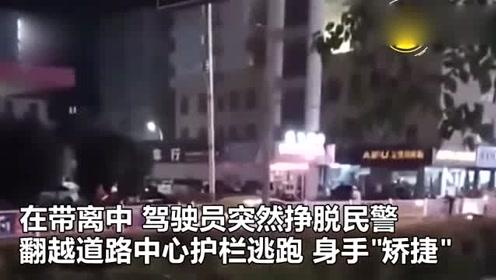 """现实版""""刘翔""""!江西一酒驾男子为躲交警检查,跨栏逃跑身手矫健"""