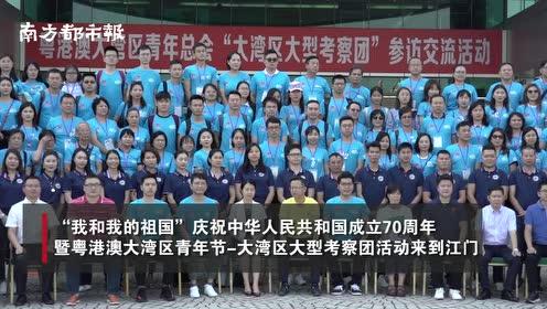 港澳青年感受江门侨乡魅力,坦言:大湾区充满机会,希望大家把握