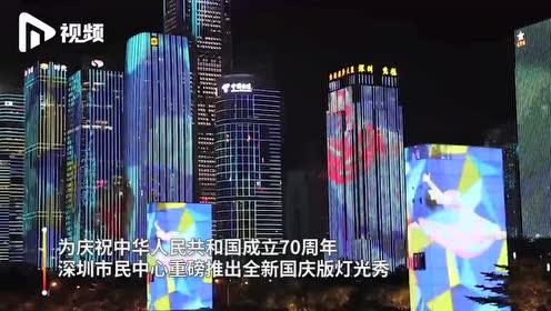 深圳国庆版灯光秀全新来袭,每晚设3场表演,持续至10月15日