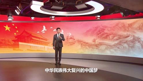 习近平时间丨习近平论中国梦——复兴之路