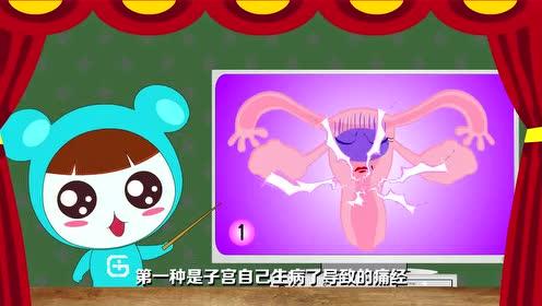 【净雅大讲堂】第二期:为什么来大姨妈会痛经呢?