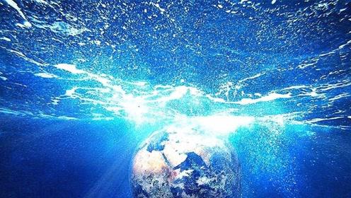 地球正在向内部吞噬数万亿吨的的水?看完涨知识了