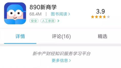 """全通教育重组不及预期 """"吴晓波频道""""APP更名890新商学"""