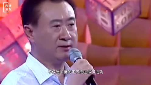王健林深情演绎《雨一直下》,主持两次打断,场面一度尴尬!