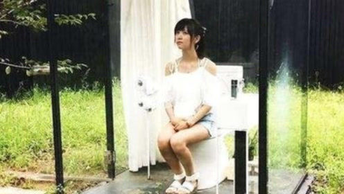 日本设计师发明透明公厕!美女亲身体验,网友:这谁好意思?