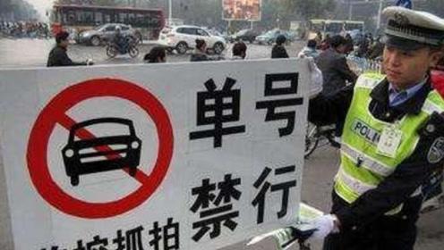 """北京限行政策出""""新招"""",这可太难为外地人了,交警:小心扣3分"""