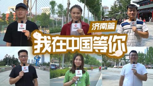 我在中国等你:济南,古典与现代,千年泉城换新颜