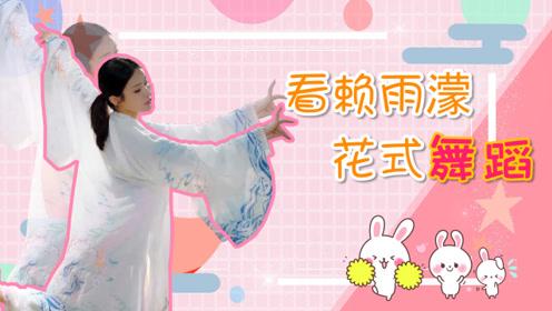 《国民老公2》花絮剪辑师:赖雨濛竟跳野狼disco