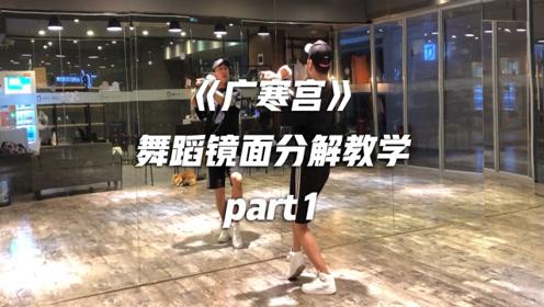 白小白《广寒宫》舞蹈镜面分解教学part1