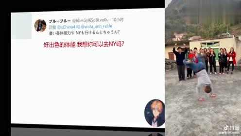 中国农村小伙子跳街舞,日本网友:好厉害!