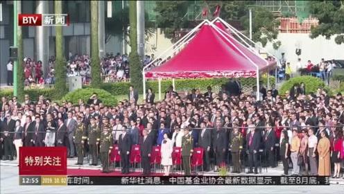 澳门隆重举行升旗仪式庆祝新中国成立70周年