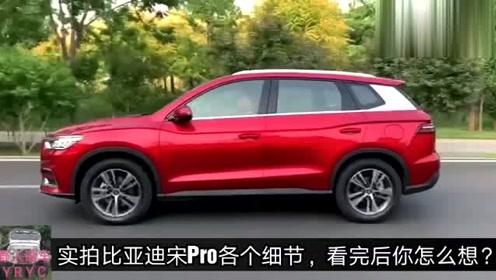 实拍比亚迪宋Pro细节,做得很用心,你会选择这款国产SUV吗