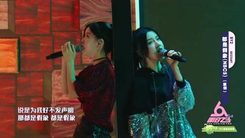 花花逼迫By2认识新自己,俩人用歌声向观众吐露心声!