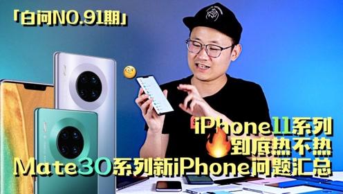 白问NO.91 Mate30问题汇总 新老iPhone谁更热