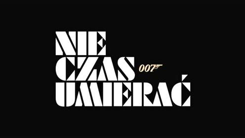 007最新电影《007:无暇赴死》 为邦德庆生