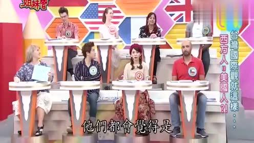 台湾节目:很多人都在评价台湾人的国际观,人居然给得分最高