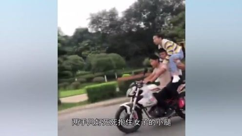 """男子坐摩托将女友扛肩上,车流中""""秀恩爱"""",女友尖叫不断"""