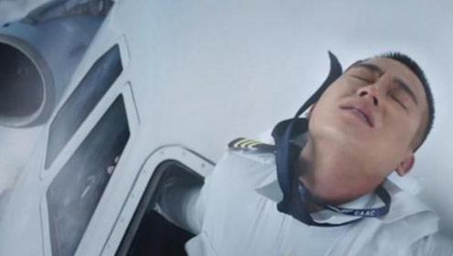 《中国机长》欧豪求救,李现情急说的一句话爆红,导演都意外!
