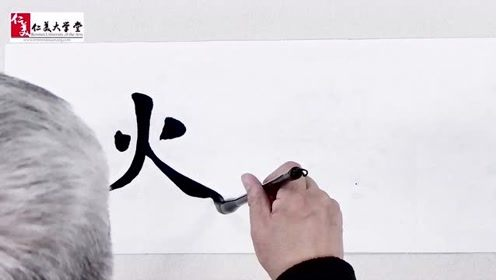 楷书黄金结字法 孟繁禧教授教你应接顾盼字体 相连相扣意在笔先