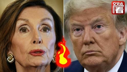 """美国白宫和佩洛西终于""""开撕"""":特朗普弹劾调查,我们决不配合!"""