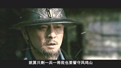 凤鸣山,就是赵子龙的最终归宿!