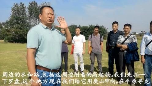 平原风水怎么看:天星峦头风水大师张少波,带9期学员在江汉平原寻龙点穴