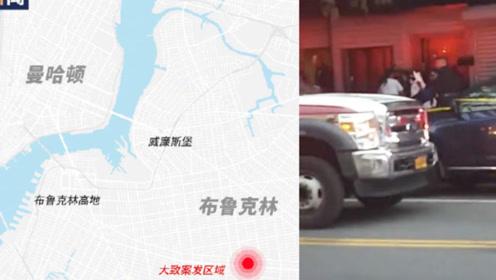 突发!美国纽约布鲁克林发生枪击事件 致4人死亡 3人送医