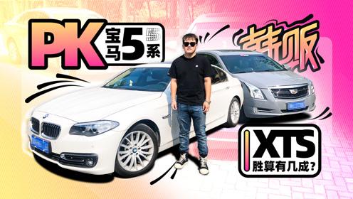 PK中大型车标杆宝马5系,凯迪拉克XTS胜算有几成?- 韩贩