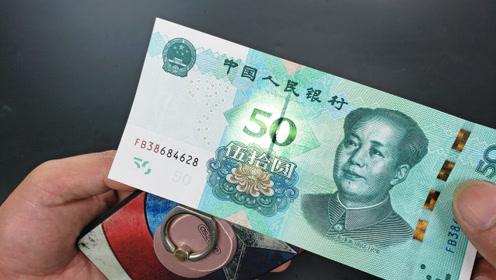 新版钞票已发行,辨别真假,只需在手机这里一放,假钱立马现原形