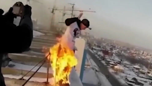 俄罗斯小伙作死挑战,点燃衣服从9楼跳下,看的人惊心动魄!