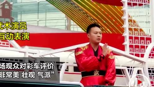 """河南彩车 """"回家""""成为郑州""""新网红"""",国庆""""同款""""表演向公众"""