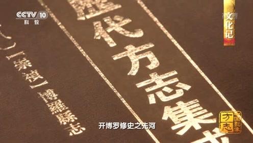 [中国影像方志]这位清官为家乡编修了第一部县志