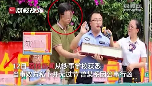 四川威远一副校长被该校教师刺死 校方披露作案动机:系因公事